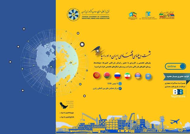 برگزاری نشست دیپلماسی اقتصادی ایران و اوراسيا