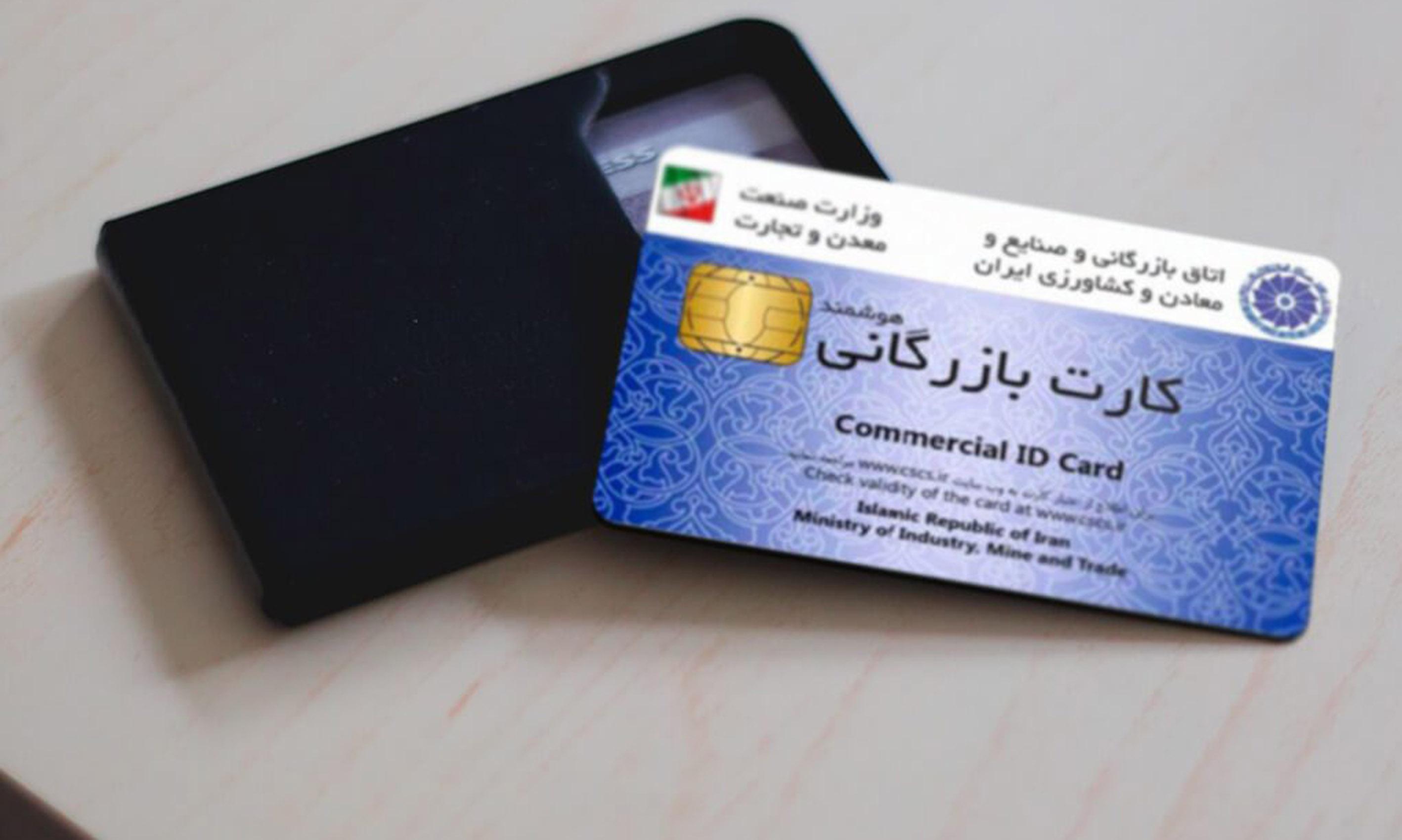 شرایط رفع تعلیق کارتهای بازرگانی اعلام شد
