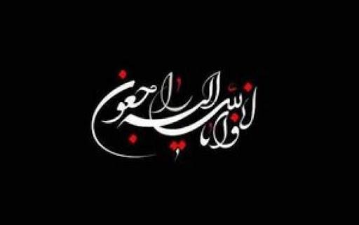 جناب آقای دکتر حمید درخشانی به رحمت ایزدی پیوست